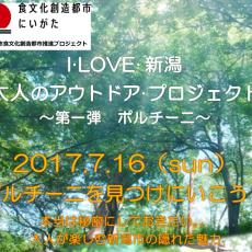 I LOVE 新潟 大人のアウトドアプロジェクト