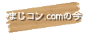 まじコン.comの今
